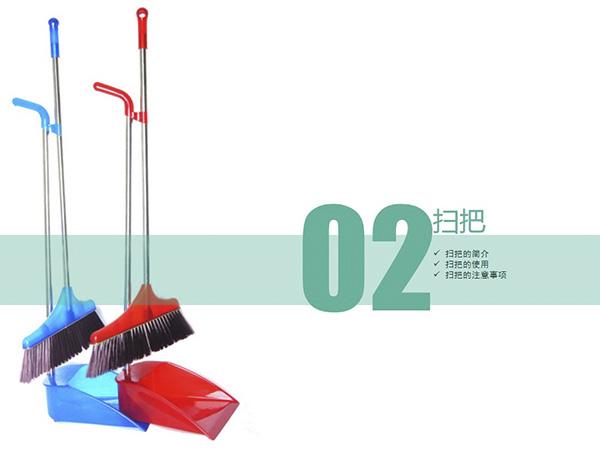 常用劳动工具——扫把