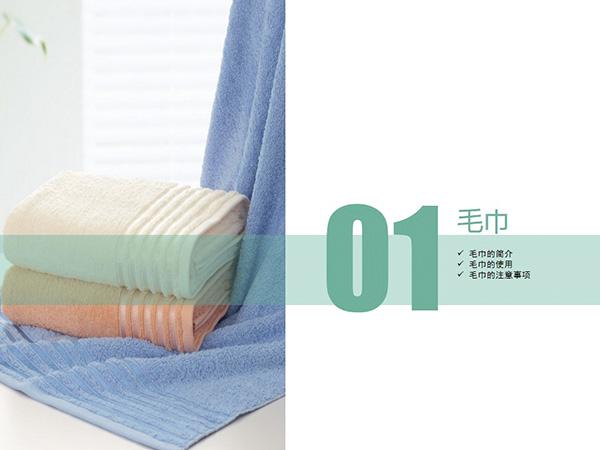 常用劳动工具——毛巾