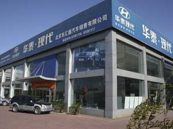 现代汽车北京物流配送基地